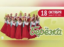 Государственный академический ансамбль «Березка» фото