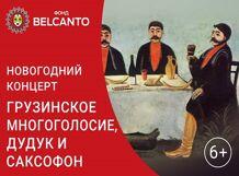 Новогодний концерт «Грузинское многоголосие, дудук и саксофон» 2020-01-05T15:00