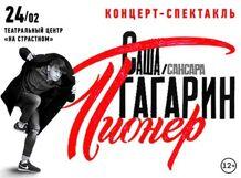 Саша Гагарин (Сансара). Концерт-спектакль «Пионер»<br>
