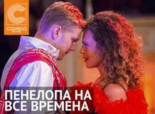 Пенелопа на все времена 2018-07-12T19:00 гамлет 2018 04 12t19 00