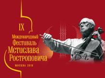 IX Международный фестиваль Мстислава Ростроповича. Баварский государственный оркестр Klangverwaltung 2018-04-02T19:00 кармен 2018 02 02t19 00