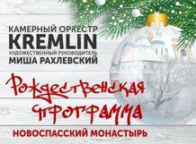 Концерт Камерного Оркестра Kremlin. Рождественская программа 2018-12-23T17:00 концерт духового оркестра вма
