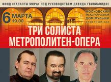 Три солиста «Метрополитен-опера»<br>