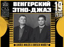цена на Венгерский этно-джаз. Дуэт Миклоша Лукача и Михая Дреша. Концерт в оранжерее 2019-10-19T20:00