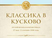 Классика в Кусково. Вивальди, Пьяццолла 2019-07-07T18:00