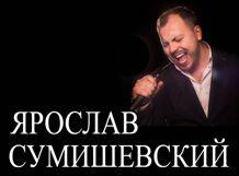 Ярослав Сумишевский 2019-02-28T19:00 ярослав сумишевский электросталь 2018 10 20t19 00