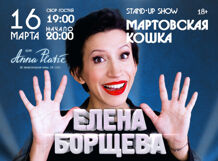 Stand Up концерт Елены Борщевой «Мартовская кошка»<br>