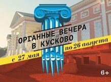 Органные вечера в Кусково. Гитара и орган<br>