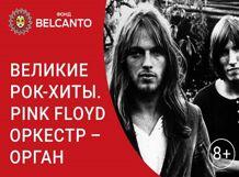 Великие рок-хиты. Pink Floyd. Оркестр-орган 2019-12-01T17:00 симфонические рок хиты show must go on