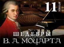 Шедевры В.А. Моцарта 2019-07-11T19:00