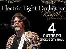 ELECTRIC LIGHT ORCHESTRA CLASSIC 2018-10-04T20:00 неформат 2018 02 04t20 00