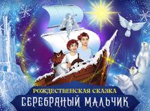 Рождественская сказка «Серебряный мальчик» 2019-12-23T15:00 два мороза 2018 12 23t15 00