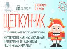 Интерактивный концерт-сказка «Щелкунчик» от команды «Контрабас-квартет» 2018-01-05T17:00 балет щелкунчик