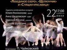 Фестиваль Мистерия. «Музыка русского балета» Лебединое озеро, Щелкунчик и Спящая красавица