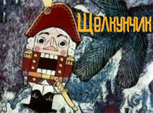 Волшебный мир сказки Гофмана на музыку Чайковского «Щелкунчик»<br>