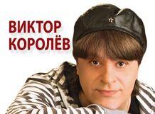 Виктор Королев (Ступино)<br>