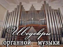 Шедевры органной музыки<br>