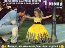 Концерт, посвященный Дню защиты детей