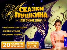 Песочное шоу «Сказки Пушкина» с живой музыкой и чтецом 2019-10-20T12:00 цены онлайн