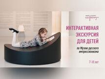 Интерактивная экскурсия по Музею русского импрессионизма для детей 7-10 лет 2019-12-22T14:00