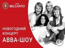 Новогодний концерт «ABBA-шоу» 2020-01-05T15:00
