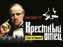 Крестный Отец. Live in Concert