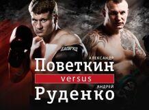 Поветкин против Руденко
