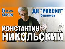 Константин Никольский фото