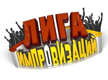 Первый Всероссийский Фестиваль «Лига Импровизаций» от Ponominalu