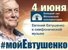Евгений Евтушенко в симфонической музыке