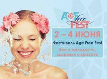Второй международный фестиваль красоты и здоровья Age Free Fest