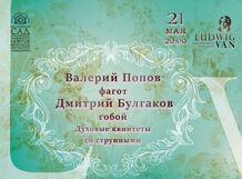 Камерные вечера в оранжерее. Валерий Попов, Дмитрий Булгаков 2020-05-21T20:00