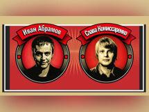 Stand Up шоу Закрытый Микроfон: Слава Комиссаренко и Иван Абрамов 2019-07-26T20:00 цена и фото