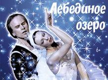 Балет «Лебединое озеро» 2019-01-31T19:00 балет лебединое озеро театр корона русского балета 2018 11 30t19 00