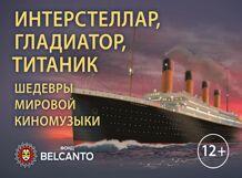Интерстеллар, Гладиатор, Титаник 2019-11-02T15:00 гладиатор интерстеллар властелин колец 2018 11 17t21 00