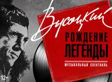 Высоцкий. Рождение легенды 2018-04-05T19:00 конармия 2017 12 05t19 00
