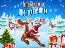 Новогодние истории 2020-01-06T12:30 forest story 2019 01 06t12 30