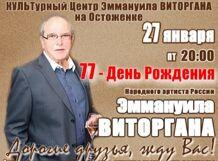 День рождения н.а. России Эммануила Виторгана<br>