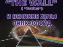 Мультимедийное шоу. The Wall («Стена») и великие хиты Пинк Флойд 2018-12-05T19:00