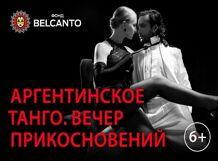 «Аргентинское танго. Вечер прикосновений» 2018-12-09T19:00