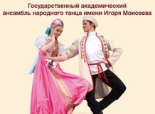 Балет Игоря Моисеева Классика 2018-10-20T19:00 дуэнья 2018 10 20t19 00