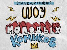 Шоу Молодых Комиков 2019-09-11T20:00 шоу молодых комиков 2018 09 27t20 00