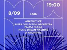 Super Fly Showcase. Moscow Music Week