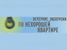 Вечерняя экскурсия по «Нехорошей квартире» 2019-09-04T20:00 oqjav 2019 04 04t20 00