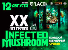 Infected Mushroom. 20 лет группе 2018-08-12T20:00 infected mushroom infected mushroom friends on mushrooms