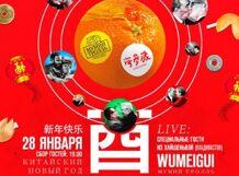 Китайский Новый Год с WUMEIGUI (Мумий Тролль)