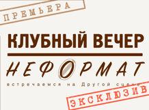Неформат 2019-05-29T20:00