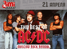 AC/DC Tribute Party in Jimi