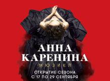 лучшая цена Анна Каренина 2019-10-17T19:00