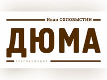 Дюма 2019-07-29T19:00 кармен 2019 05 29t19 00